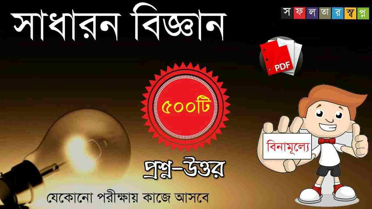 500 General Science Bengali PDF