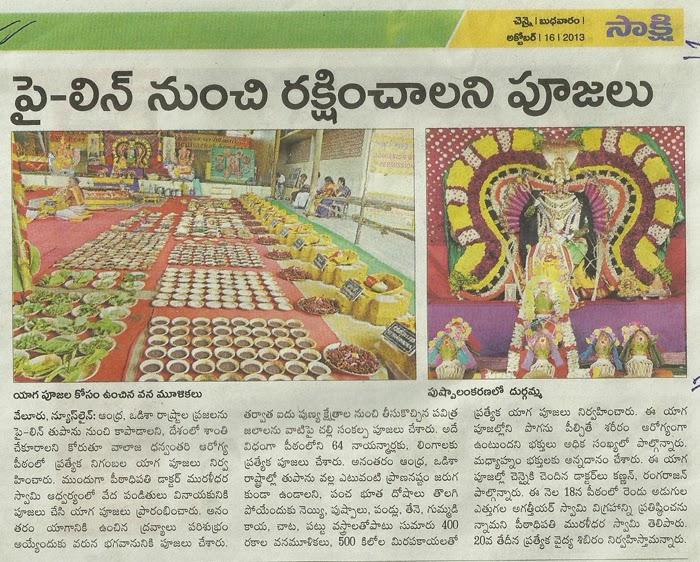 Sakshi Telugu Daily: Sakshi Epaper Read Flash News Paper