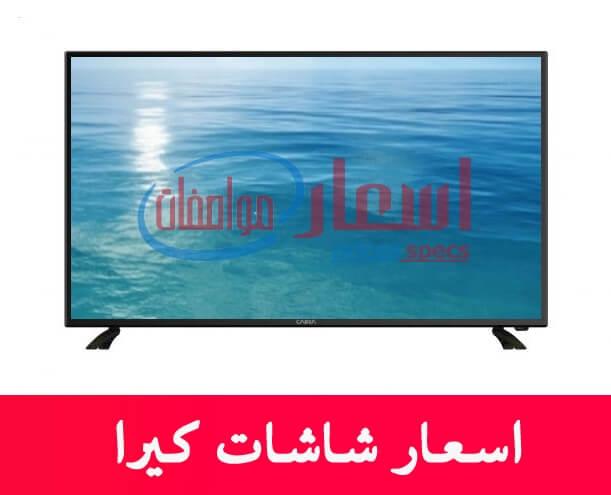 اسعار شاشات كيرا فى مصر 2021 وافضل انواع تلفزيونات كيرا
