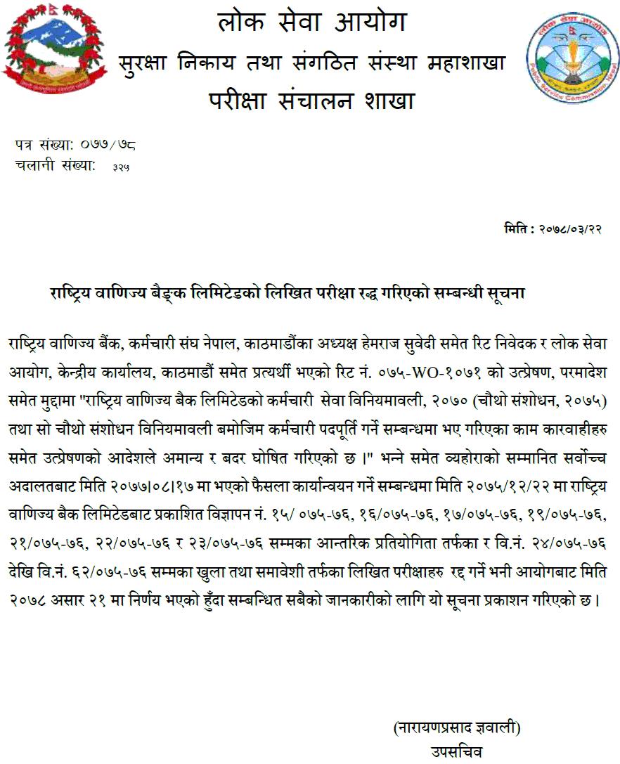Lok-Sewa-Aayog-Cancelled-Written-Examination-of-Rastriya-Banijya-Bank-Limited.png