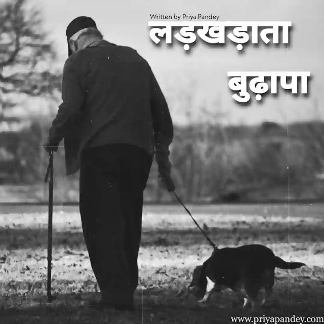 लड़खड़ाता बुढ़ापा Ladkhadata Budhapa Hindi Poetry By Priya Pandey