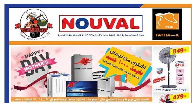 عروض فتح الله من 10 مارس حتى 31 مارس 2020 عيد الام نوفال