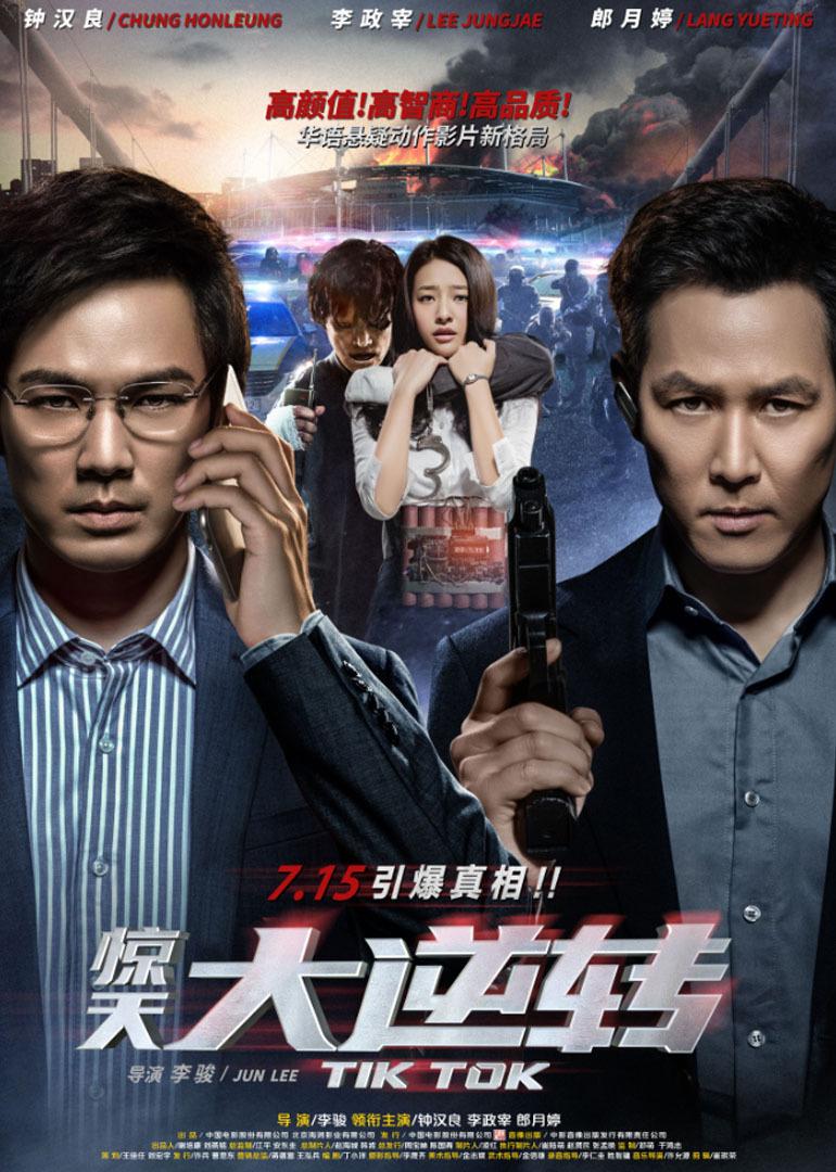 Xem Phim Kinh Thiên Đại Nghịch Chuyển 2016