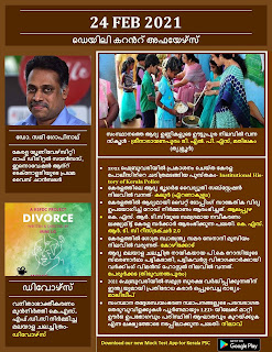 Daily Malayalam Current Affairs 24 Feb 2021