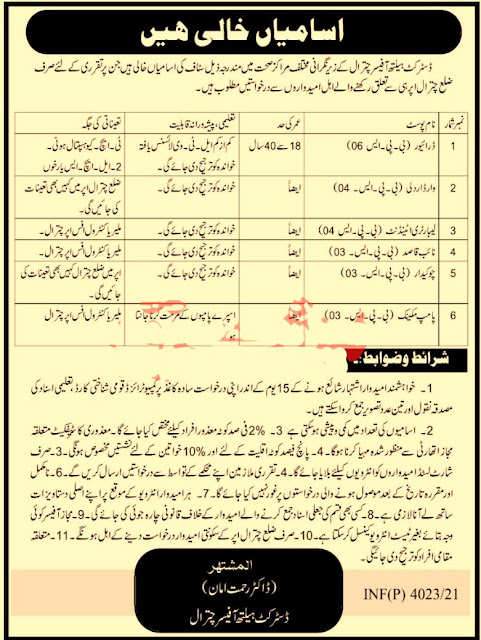 District Health Office Upper Chitral Jobs, latest jobs 2021,ڈسٹرکٹ ہیلتھ آفس اپر چترال میں نوکریاں jobs, Jobs Hunting, Jobs in Chitral