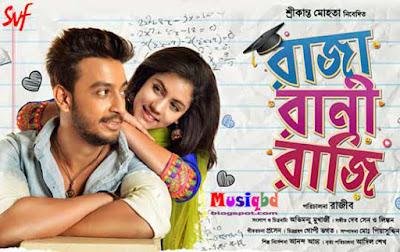 Raja Rani Raji (2018) Kolkata Bangla Movie Mp3 Songs Download