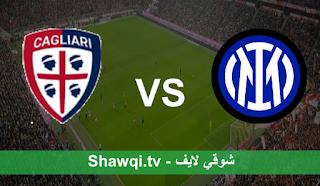 مشاهدة مباراة انتر ميلان وكالياري بث مباشر اليوم بتاريخ 11-4-2021 في الدوري الايطالي