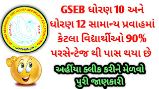 How many students get 90 up percentage in Gseb board?