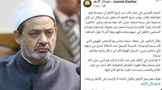 Dubes Prancis Memohon Bantuan Syaikh Al-Azhar Untuk Mengakhiri Boikot, Langsung Ditolak Keras!