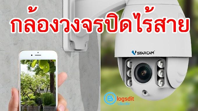กล้องวงจรปิดไร้สาย หรือ กล้อง ip Camera รุ่นไหนยี่ห้อไหนดี