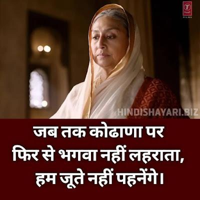 Jab Tak Kodhaana Par Phir Se Bhagava Nahin Laharaata,   Ham Joote Nahin Pahanenge. | Taana Ji Dialogues, Taanaji Movie Dialogue, Tanha Ji Dialogues, Tanhaji Movie Dialogue,