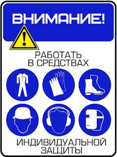 Средства индивидуальной защиты в Забайкальском крае