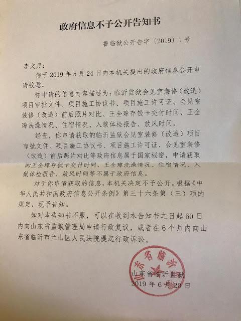 李文足:行政复议申请书
