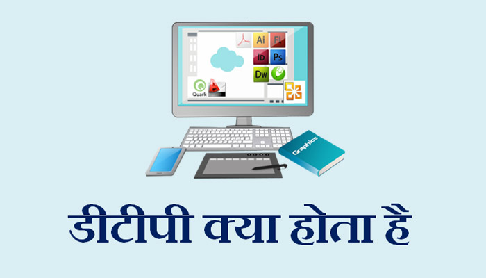 DTP full form and meaning in Hindi - डीटीपी क्या है?