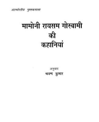 mamoni-raisom-ki-kahaniyan-mamoni-raisom-goswami-मामोनी-रायसम-की-कहानियाँ-मामोनी-रायसम-गोस्वामी