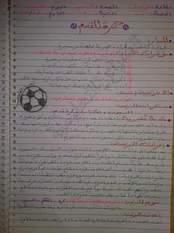 تحضير درس كرة القدم, اللغة العربية,للصف الرابع,الفصل الاول