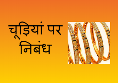 Short Essay on Bangles in Hindi