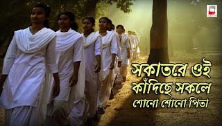 Sokatore Oi Kadiche Sokole Lyrics (সকাতরে) Rabindra Sangeet