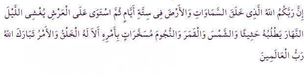 """A'RAF SURESİ  Fâtıma (r.a)'ın doğum sancısı başladığında Peygamber Efendimiz (SAV), Ümmü Seleme ile Zeynep binti Cahş'a, Fatıma'nın yanına gitmelerini validemizin doğumunda bu duayı okutmuştur. (İbn Sünnî, s.232, No: 625)  """"Doğum yapacak hanımın sıhhat ve kolaylıkla doğumunu yapması niyetiyle, önce Âyete'l-Kürsî okunur, sonra Felâk ve Nâs sûreleri okunur. Bunlardan sonra da şu âyet okunur:"""""""