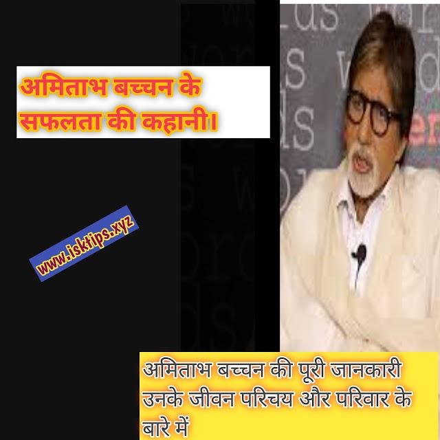 amitabh bachchan biography in hindi age lifestyle wife sons education. अमिताभ बच्चन का जीवन परिचय हिंदी