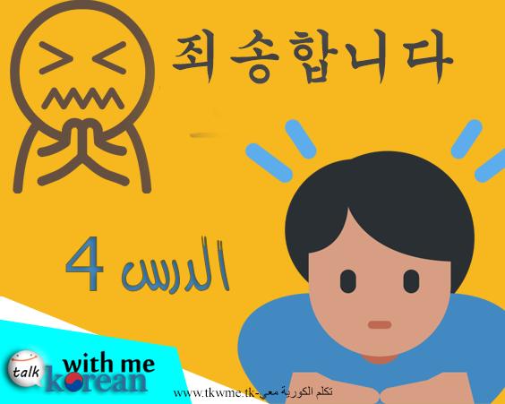 المستوى 1 الدرس 4 ./ كيف تعتذر و تجلب الانتباه باللغة الكورية./죄송합니다, 저기요