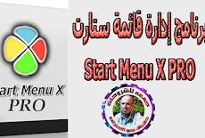 برنامج إدارة قائمة ستارت   Start Menu X PRO 6.3