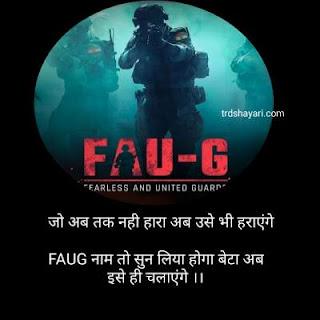 Best FAUG shayari status