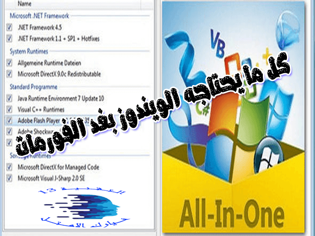 all in one runtimes aio runtimes aio runtime libraries download aio runtime windows aio runtime pack x86 x64 windows aio runtime pack aio all in one runtime aio runtime windows 7 32 bit aio runtime package www.houssemtech.com
