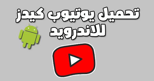 كيف احمل يوتيوب كيدز للاندرويد YouTube Kids