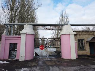 Часов Яр. Часовоярский огнеупорный завод