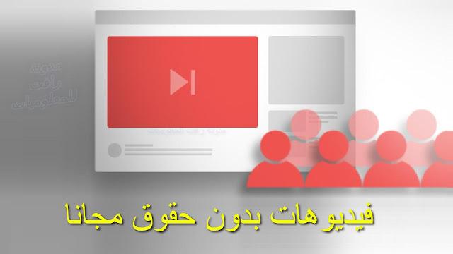http://www.rftsite.com/2019/08/videos-free-of-copyright.html