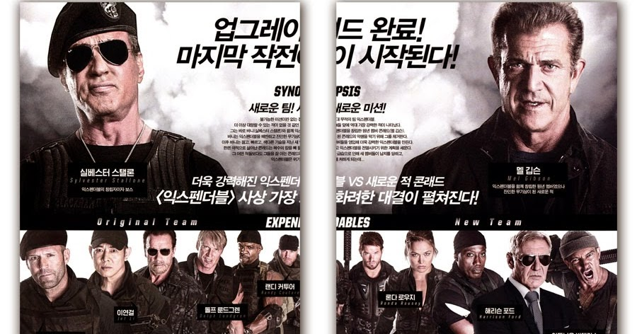 2014 Movie Posters: GAKGOONG POSTERS: The Expendables 3 Movie Poster 2014