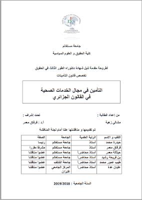 أطروحة دكتوراه: التأمين في مجال الخدمات الصحية في القانون الجزائري PDF
