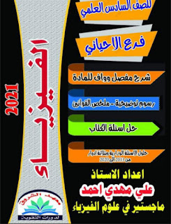 ملزمة الفيزياء للصف للسادس العلمي الاحيائي أ.علي مهدي أحمد 2020-2021