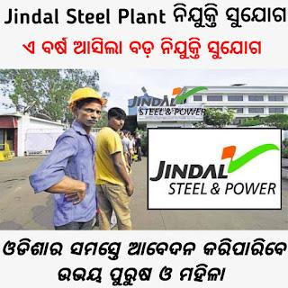 Jindal Steel Plant Angul Recruitment 2021, Online Apply - News lens odisha