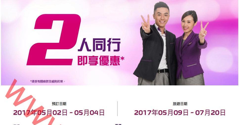 HK Express:2人同行 機票優惠(訂購:2-4/5) ( Jetso Club 著數俱樂部 )