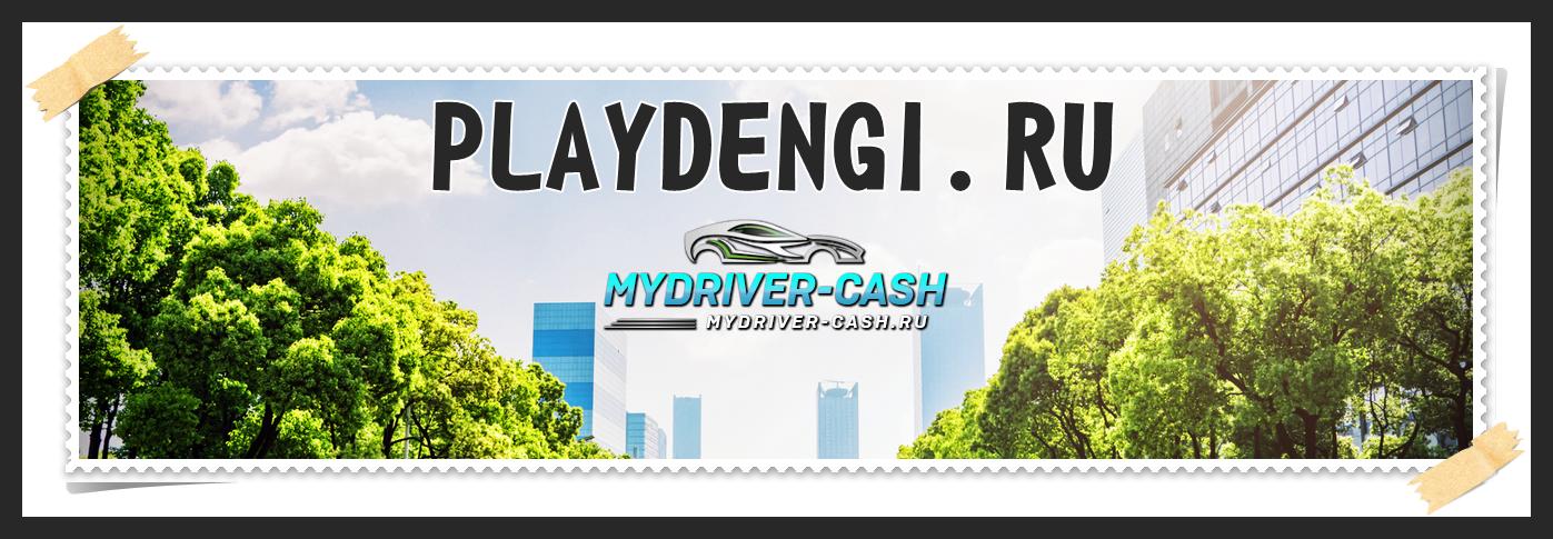Mydriver-cash.ru – Отзывы, развод, платит или лохотрон? Мошенническая игра с выводом денег