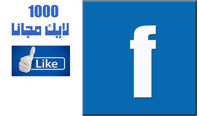 الحصول على 1000 اعجاب على الفيسبوك مجانا