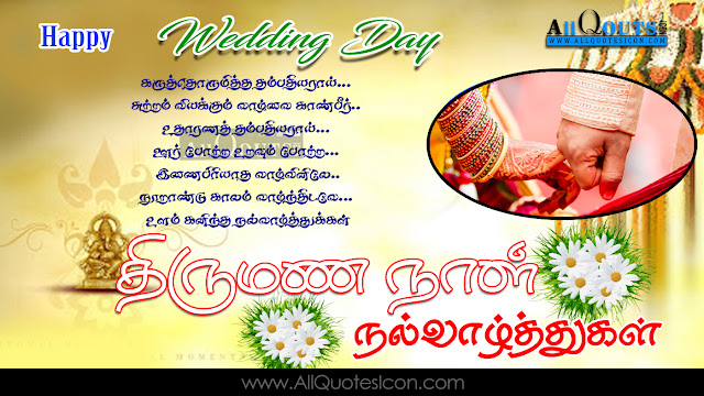 Image Result For Wedding Wishes Tamil