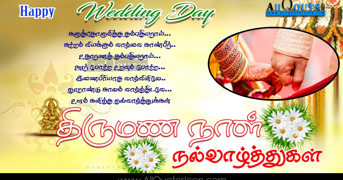Best Marriage Day Greetings Tamil Kavithaigal Wallpapers Wedding Wishes In Tamil Images