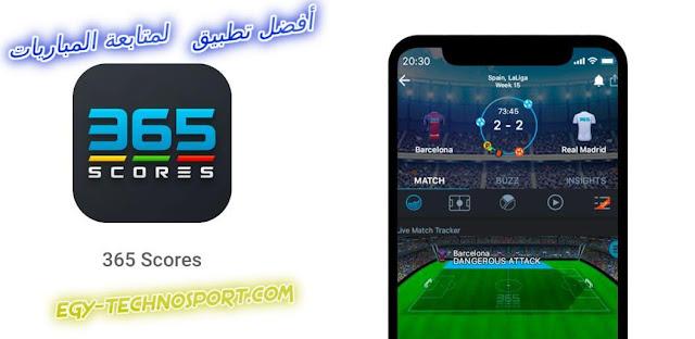تحميل تطبيق 365 score لمتابعة نتائج المباريات و الملخصات موقع تكنوسبورت