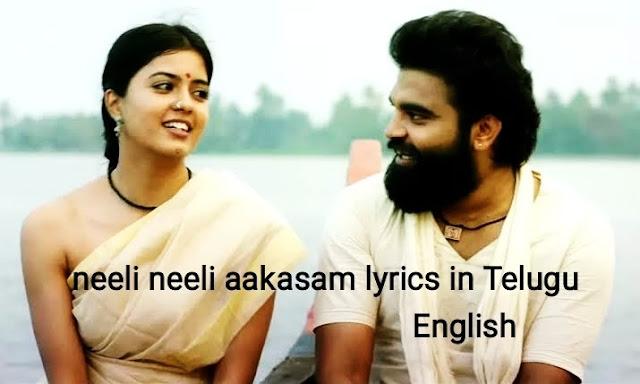 Neeli neeli aakasam lyrics in Telugu,neeli neeli aakasam lyrics in English