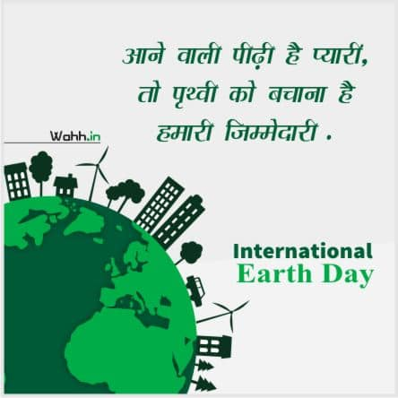 Earth Day Messages Greetings