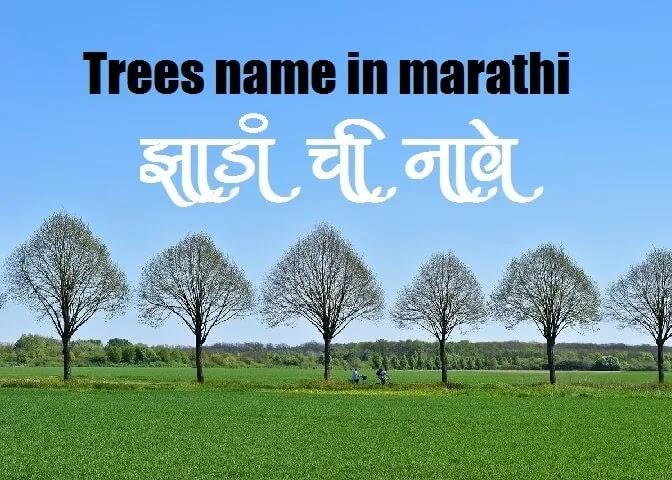 trees name in Marathi