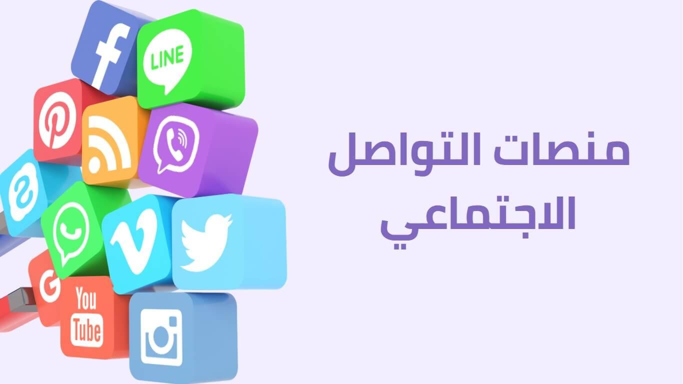 كيف أستخدم مواقع التواصل الاجتماعي بطريقة صحية ؟