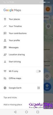 تحميل برنامج جوجل خرائيط للاندرويد