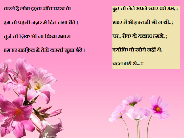 https://www.nepalishayari.com/2020/03/dard-bhari-shayari-heart-touching.html