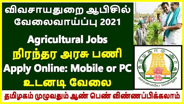 விவசாயதுறை ஆபிசில் வேலைவாய்ப்பு 2021 | Agricultural Jobs 2021