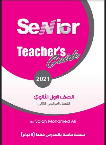 تحميل اجابات كتاب سنيور Senior فى اللغة الانجليزية للصف الاول الثانوي ترم ثانى2021 pdf