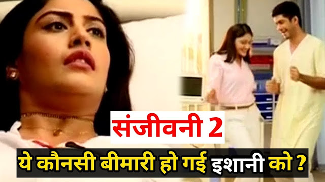Future Story : Ishani to go complete crazy in love with Dr Sid in Sanjivani 2